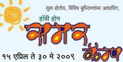 hobby in marathi